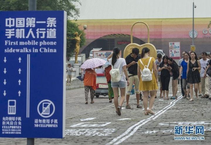 China se apunta a la moda de carriles para adictos al móvil