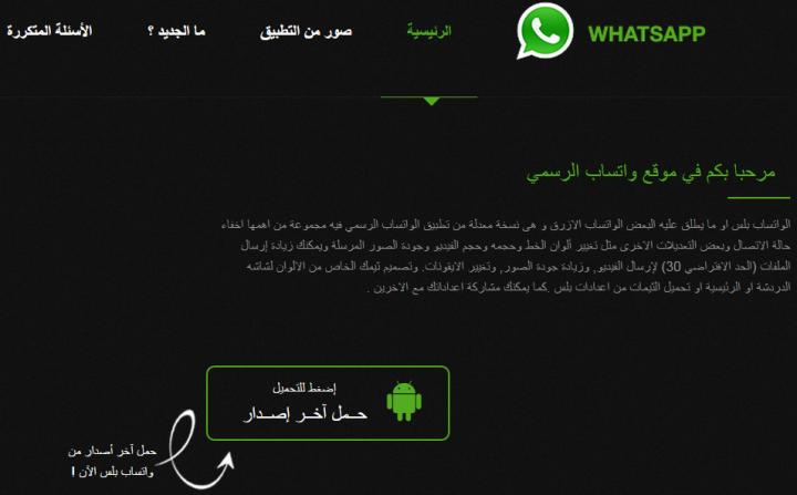 Imagen - Cuidado con los falsos WhatsApp Web