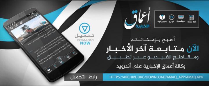 Imagen - ISIS crea Amaq News, una app para Android con propaganda terrorista