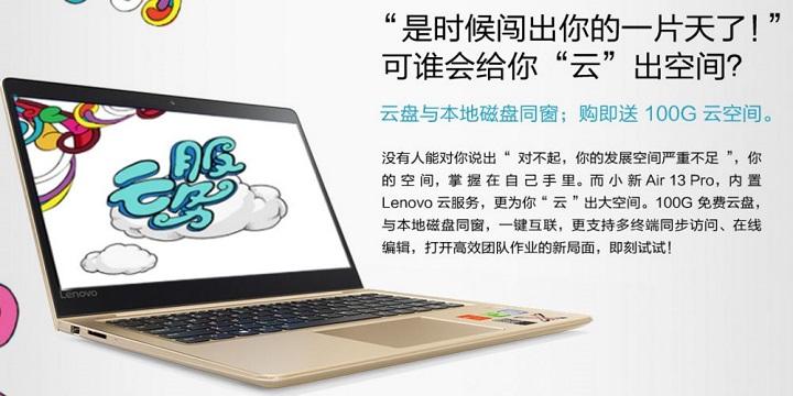 Lenovo Air 13 Pro, el nuevo rival del MacBook Air