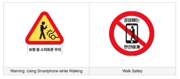 Imagen - Corea del Sur ya cuenta con señales para adictos al smartphone en la calle