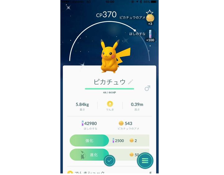 Imagen - Pokémon Go empieza a extender los Pikachu Shiny