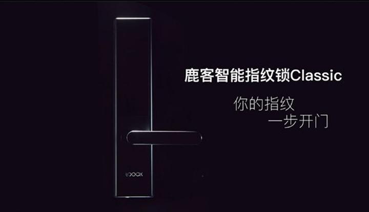 Xiaomi lanza una cerradura inteligente con lector de huellas