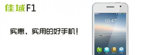 Imagen - El Jiayu F1 sale a la venta en China