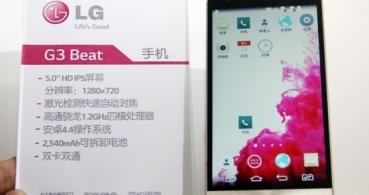 LG G3 Beat, el hermano pequeño del LG G3