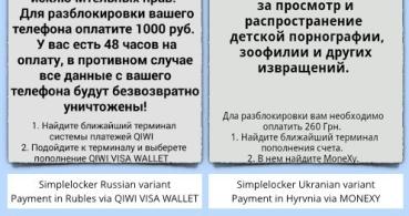 Nuevo malware en Android pide dinero para recuperar nuestros datos