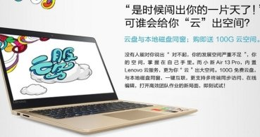 Lenovo Air 13 Pro, el nuevo rival del MacBook Air