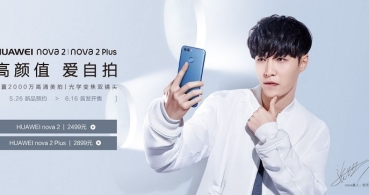 Huawei Nova 2 y Huawei Nova 2 Plus ya son oficiales: conoce los detalles