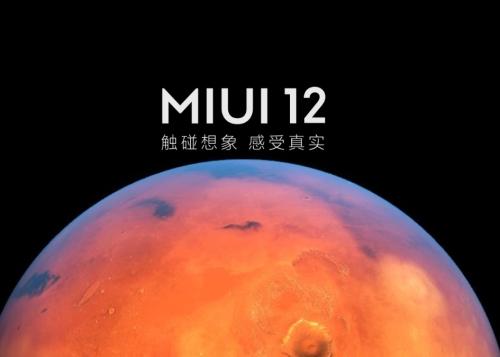 MIUI 12 de Xiaomi: más privacidad, multitarea retocada y un gran lavado de cara visual