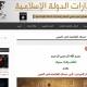 Atacan la web del ISIS con porno